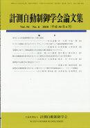 計測自動制御学会論文集 2018年 06月号 [雑誌]