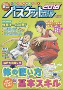 ミニバスケットボール 2018 2018年 06月号 [雑誌]