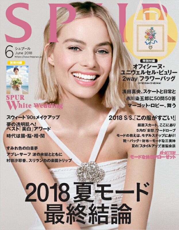 SPUR (シュプール) 2018年 06月号 [雑誌]