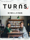 TURNS (ターンズ) 2018年 06月号 [雑誌]