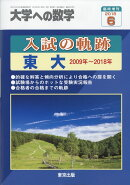 大学への数学増刊 入試の軌跡/東大 2018年 06月号 [雑誌]