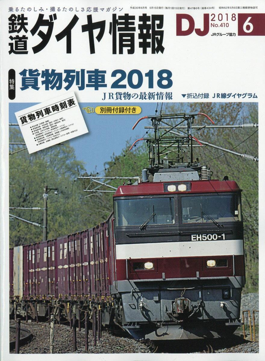 鉄道ダイヤ情報 2018年 06月号 [雑誌]
