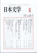日本文学 2018年 06月号 [雑誌]