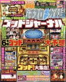 パチスロ必勝ガイド MAX (マックス) 2018年 06月号 [雑誌]