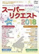 月刊ピアノ 2018年6月号増刊 月刊ピアノプレゼンツ ピアノで弾きたい曲が満載! スーパーリクエスト2018