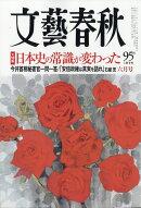 文藝春秋 2018年 06月号 [雑誌]