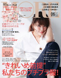 MORE (モア) 2018年 06月号 [雑誌]