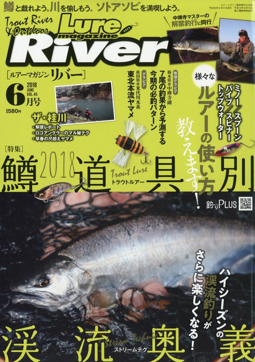 Lure magazine River (ルアーマガジン リバー) Vol.45 2018年 06月号 [雑誌]