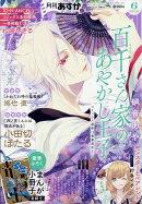 月刊 Asuka (アスカ) 2018年 06月号 [雑誌]