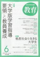 教育 2018年 06月号 [雑誌]