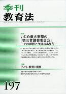 季刊 教育法 2018年 06月号 [雑誌]