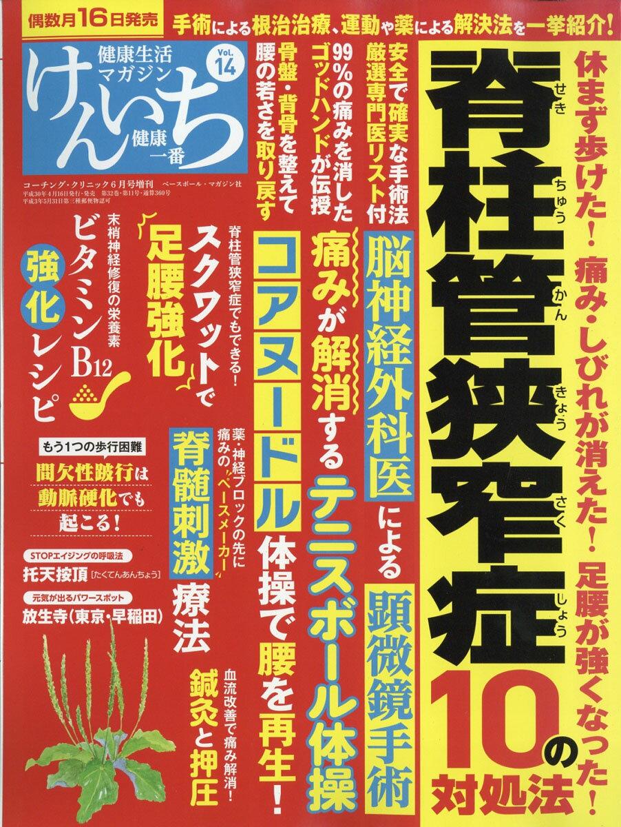 健康生活マガジン「健康一番」けんいち Vol.14 2018年 06月号 [雑誌]