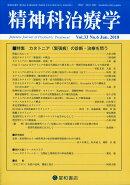 精神科治療学 33巻6号〈特集〉カタトニア(緊張病)の診断・治療を問う[雑誌]