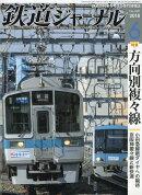 鉄道ジャーナル 2018年 06月号 [雑誌]
