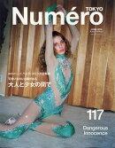 Numero TOKYO (ヌメロ・トウキョウ) 2018年 06月号 [雑誌]
