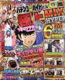 パチンコ必勝ガイド極上MIX HYPER(ミックスハイパー) vol.1 2018年 06月号 [雑誌]