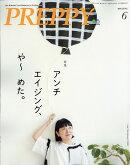 PREPPY (プレッピー) 2018年 06月号 [雑誌]