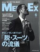 MEN'S EX (メンズ・イーエックス) 2018年 06月号 [雑誌]