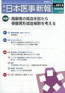 日本医事新報 2018年 6/30号 [雑誌]
