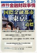 週刊 金融財政事情 2018年 6/25号 [雑誌]