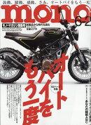 mono (モノ) マガジン 2018年 6/2号 [雑誌]