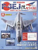 週刊 航空自衛隊F-4EJ改をつくる! 2018年 6/6号 [雑誌]