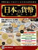 週刊 日本の貨幣コレクション 2018年 6/20号 [雑誌]