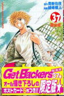 Get Backers奪還屋(37)限定版