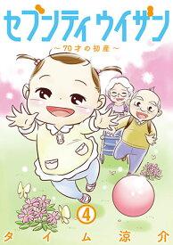 セブンティウイザン 4 (バンチコミックス) [ タイム 涼介 ]