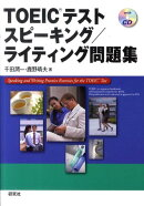 TOEICテストスピーキング/ライティング問題集