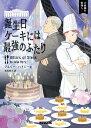 誕生日ケーキには最強のふたり (コージーブックス 大統領の料理人 5) [ ジュリー・ハイジー ]