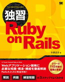 独習Ruby on Rails