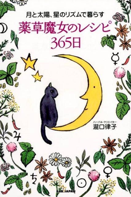 薬草魔女のレシピ365日 月と太陽、星のリズムで暮らす [ 瀧口律子 ]