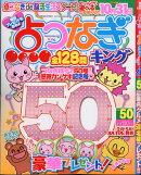 点つなぎキング Vol.50 2019年 06月号 [雑誌]