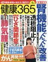 健康365 (ケンコウ サン ロク ゴ) 2019年 06月号 [雑誌]