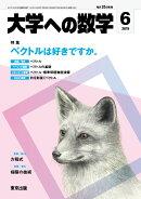 大学への数学 2019年 06月号 [雑誌]