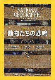 NATIONAL GEOGRAPHIC (ナショナル ジオグラフィック) 日本版 2019年 06月号 [雑誌]