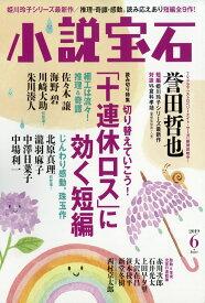 小説宝石 2019年 06月号 [雑誌]