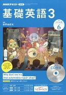 NHK ラジオ 基礎英語3 CD付き 2019年 06月号 [雑誌]