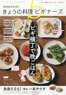 NHK きょうの料理ビギナーズ 2019年 06月号 [雑誌]