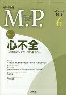 M.P. (メディカルプラクティス) 2019年 06月号 [雑誌]