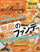 LDK the Beauty (エルディーケイザビューティー) 2019年 06月号 [雑誌]