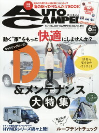 AUTO CAMPER (オートキャンパー) 2019年 06月号 [雑誌]