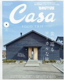 Casa BRUTUS (カーサ・ブルータス) 2019年 06月号 [雑誌]