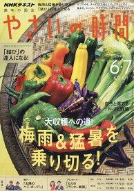 NHK 趣味の園芸 やさいの時間 2019年 06月号 [雑誌]