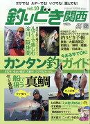 釣りどき関西 2019年 06月号 [雑誌]