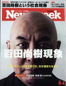 Newsweek (ニューズウィーク日本版) 2019年 6/4号 [雑誌]