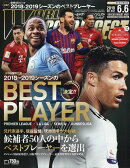 WORLD SOCCER DIGEST (ワールドサッカーダイジェスト) 2019年 6/6号 [雑誌]