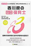 香川県の公立保育士(2016年度版)