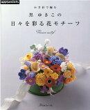 かぎ針で編む 黒 ゆきこの日々を彩る花モチーフ